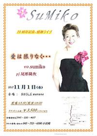 ♪初出演♪[Sumiko]20周年記念、感謝ライブ 愛は限りなく・・・ / Sumiko(vo), 尾形 隆次(pf) @ おとくらぶ WARANE | 横浜市 | 神奈川県 | 日本